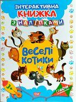 Веселі котики .Інтерактивна книжка з наліпками