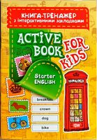 Aktive book fo kids.Starter English