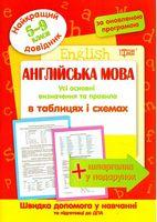 Англійська мова  5-9 класи(за оновленою програмою)