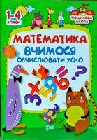 Математика (Вчимось обчислювати  усно )