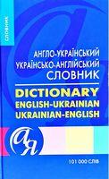 Англо-український, українсько-англійський  словник 101000 слів