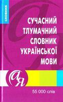 Сучасний тлумачний словник української мови 55 000 слів