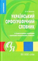 Украiнський орфографiчний словник 80 000 слів