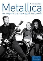 Metallica. История за каждой песней