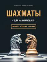 Шахматы для начинающих. Правила, навыки, тактики