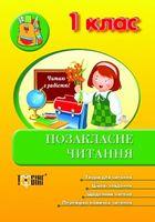 Позакласне читання 1 клас