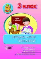 Позакласне читання 3 клас