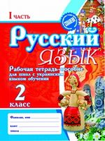 Русский язык 2 кл. Рабочая тетрадь-пособие для школ с украинским языком обучения в 2-х частях