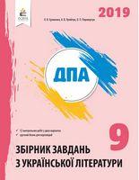 Українська література. Збірник завдань для підготовки до ДПА 2020. 9 кл. Освіта