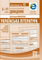 Інтерактивний довідник. Українська література 5-11класи