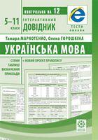 Інтерактивний довідник. Українська мова 5-11класи