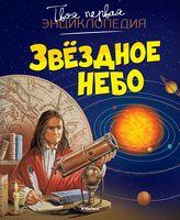 Твоя первая энциклопедия. Звёздное небо