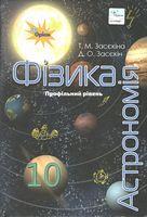 Фізика і астрономія (профільний рівень). Підручник для 10 класу