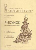 Рисунок по представлению в теории и упражнениях от геометрии к архитектуре