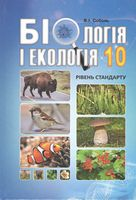 Біологія і екологія 10 клас. Підручник. Рівень стандарту. В.І. Соболь
