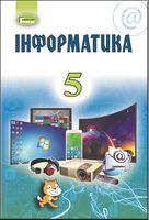 Інформатика. 5 клас. Підручник. Ривкінд Й.Я., Лисенко Т.І., Чернікова Л.А., Шакотько В.В.