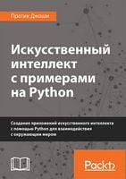 Искусственный интеллект с примерами на Python