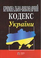 Кримінально-виконавчий кодекс України. Правила внутрішнього розпорядку установ виконання покарань. Станом на 18 січня 2019 року