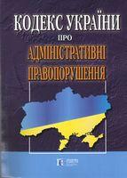 Кодекс України про адміністративні правопорушення. Станом на 21 січня 2019 року