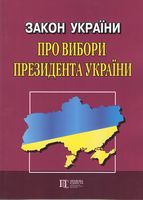 Закон України Про Вибори Президента України. Станом на 04 січня 2019 року.