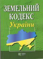 Земельний кодекс України. Станом на 22 травня 2019 року.
