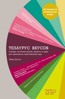 Тезаурус вкусов. Словарь сочетания вкусов, рецепты и идеи для креативного приготовления еды