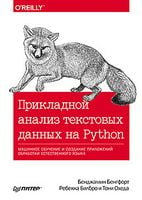 Прикладной анализ текстовых данных на Python. Машинное обучение и создание приложений обработки естественного языка