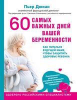 60 самых важных дней вашей беременности. Как питаться будущей маме, чтобы защитить здоровье ребенка