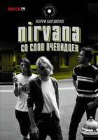 Nirvana. Со слов очевидцев