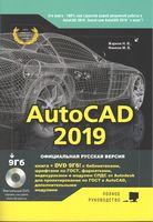 AutoCAD 2019. Полное руководство. Официальная русская версия