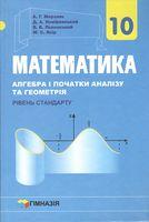Математика (алгебра і початки аналізу та геометрія). Рівень стандарту. Підручник. 10 клас. А. Г. Мерзляк. Гімназия