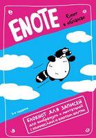 Enote. Блокнот для записей с комиксами и енотом внутри (енот в облаках)