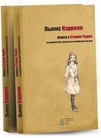 Алиса в Стране Чудес ( украинский, русский, английский )