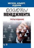 Основы менеджмента. 3-е издание