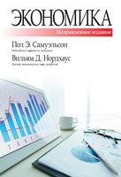 Економіка, виправлене і доповнене видання