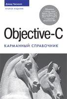 Objective-C. Карманный справочник. 2-е издание