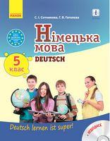 Нім. мова. Підручник 5(5) кл. Deutsch lernen ist super! + ДИСК / НОВА ПРОГРАМА