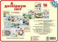 КНП Я дослiджую свiт 1-2 клас: ПЛАКАТИ /НУШ (Укр) Наочність нового покоління