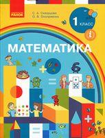 НУШ Математика Учебник. 1 кл. (РУС) / Скворцова С.А., Оноприенко О.В.