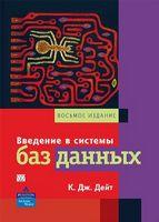 Введення в системи баз даних. 8-е видання