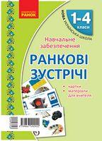 НУШ Картки. Ранкові зустрічі 1-4 кл. Матеріали для вчителя + 32 двосторонні картки (Укр)