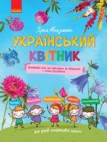 Український квітник. Мініатюрні есеї + схеми вишиванок. Початкова школа (Укр)
