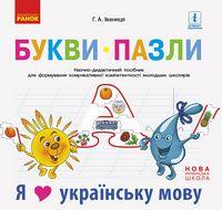 """НУШ Букви-пазли. Наочно-дидактичний посібник + матер. до лепбука """"Я люблю українську мову"""" (Укр)"""