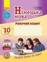 Нім. мова. Роб. зошит 10(10) кл. Deutsch lernen ist super! НОВА ПРОГРАМА