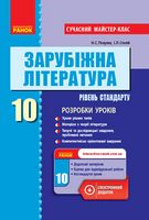 Зарубіжна література П-К 10 кл. (Укр) Рівень стандарту. Розробки уроків. Сучасний майстер-клас НОВА ПРОГРАМА