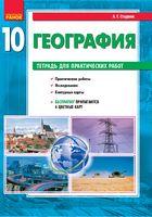 ГЕОГРАФИЯ 10 кл. (РУС) Тетрадь для практич. работ НОВАЯ ПРОГРАММА