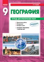 ГЕОГРАФИЯ 9 кл. (РУС) Тетрадь для практич. работ + комплект цветных карт /ОБНОВЛЕННАЯ ПРОГРАММА