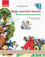 НУШ Книжка першокласника. Буду вчитися читати до підр. Коваленко О.М., Тельпуховської Ю.М.