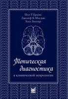 Топічна діагностика в клінічній неврології