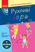 НУШ Рухливі ігри 1-4 кл. + настільна гра (Укр)